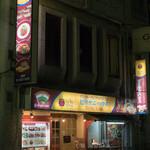 Biryani House - 2018.5 店舗外観