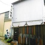 麺工房 隠國 - 自家製麺所にしていたところを店主とそのお父様がお店にしたんじゃなかったかしら。間違っていたらすまん!