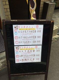 うどん和匠 -