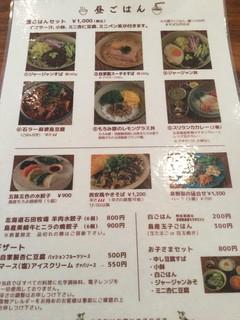 辺銀食堂 - ランチメニュー