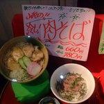 うるし山 - 冷し肉そばセット(見本)