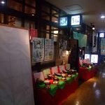 うるし山 - 地下のお店入り口