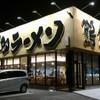 博多ラーメン鶴亀堂 津嘉山店