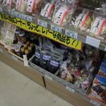 東海パーキングエリア(上り線)ショッピングコーナー - 料理写真: