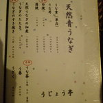 8563508 - 天然青うなぎメニュー