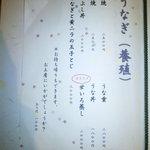 8563511 - 養殖鰻メニュー