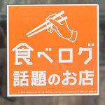 名島亭 - つ、釣られてしもーたばーい♪『食べログ』の推奨店で、過去に九州ラーメン総選挙1位の店(笑)。