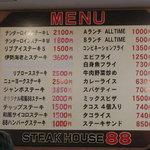 ステーキハウス88 辻本店 -