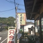 東京庵 -