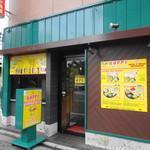 ハッピー ネパール&インディアン レストラン - 店頭