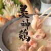博多水炊きと炭火焼き鳥 美神鶏