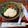 みねおかいきいき館 - 料理写真:隠れた名物、自然薯丼。