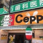 CEPPO - イタリアンカラーの提灯が目印