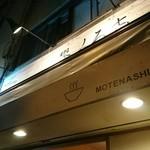Motenashikuroki -