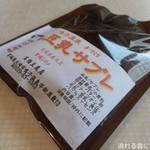 高橋豆腐店 - 豆乳サブレ