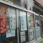 高橋豆腐店 - 外観