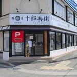 麺屋十郎兵衛 - お店の外観