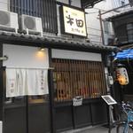 江戸堀 木田 讃岐うどん -
