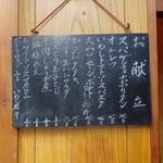 家庭料理 小川 - お献立