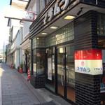 マサムラ - 店舗外観2018年5月。