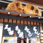 福太郎 - 串やき串角さんというお店なのかな?お店の女将さんが今話題のKK母に似てるような。
