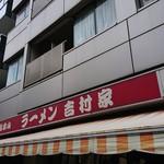 家系総本山 吉村家 - 外観あっぷ♪