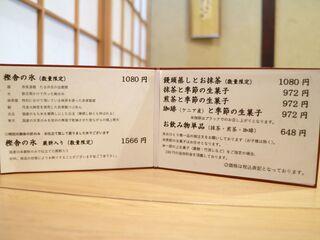 萬御菓子誂處 樫舎 - 20180510メニュー