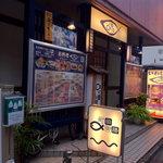 町田御膳 -