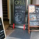 ステーキ酒場 うしマル - エントランス