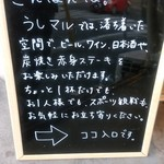 ステーキ酒場 うしマル - 看板