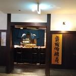 85659650 - 黄桜酒場の入口。