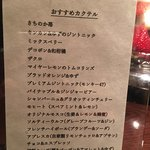 kozo's bar - その他写真: