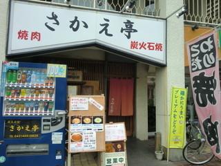 焼肉さかえ亭 - 旧甲州街道沿い、京王線踏切りそば