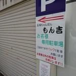 もん吉 - 駐車場ありますよ♪(´ω`)