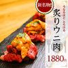 守谷 おしゃれに食べてやせる肉 BAR 85 - その他写真: