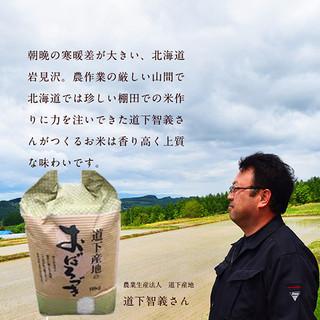 岩見沢市栗沢町おぼろづき米使用