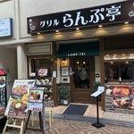 グリルらんぷ亭 -