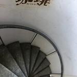咖喱時々珈琲 ナミヒラ - コレがかなり急な螺旋階段