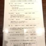 香川 一福 - うどんメニュー