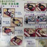 Matsukichi - ランチメニュー