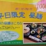 Matsukichi - 昼膳メニュー