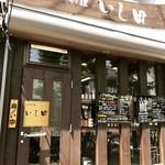 活魚料理 いし田 -