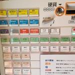 麺庵ちとせ - 券売機(2018年5月5日)
