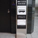 JOHAN - 三越伊勢丹正面玄関が乗り場☆
