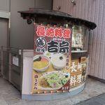 銀座 吉宗 - 開店前はこの階段前で待ちます