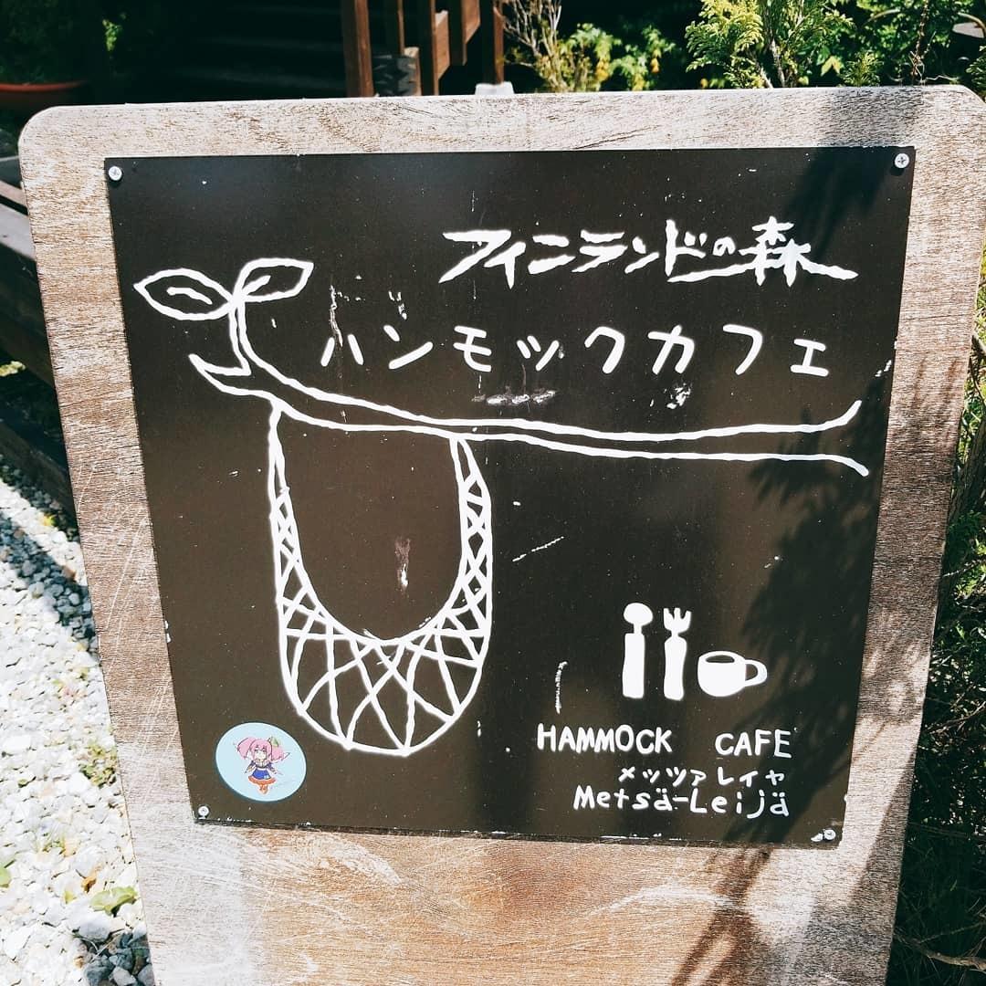 フィンランドの森 ハンモックカフェ name=
