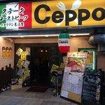 CEPPO -