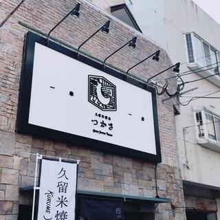 ★☆久留米焼きとり日本一フェスタ出店☆★