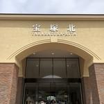 西谷食堂 花ぐるま - 宝塚北サービスエリア