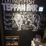 白金魚 プラチナフィッシュ 新橋鉄板バル - 店内